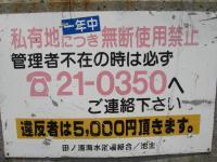 田の浦海水浴場キャンプ場-2