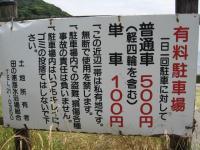 田の浦海水浴場キャンプ場-1