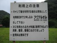 道猿坊公園-2