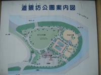 道猿坊公園-1