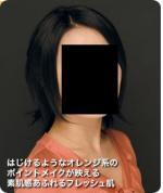 コピー ~ 女優肌