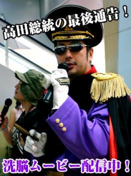 takada_mv300.jpg