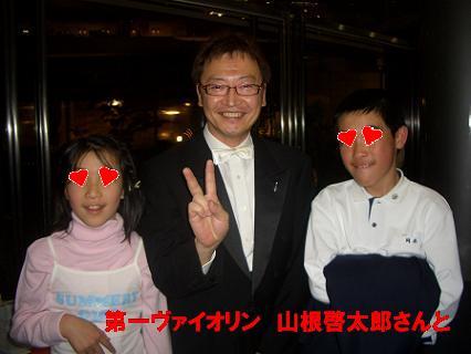 第一ヴァイオリン 山根啓太郎さんと
