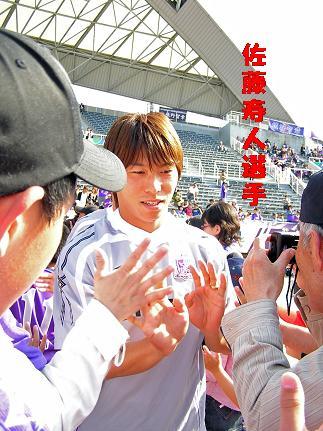 佐藤寿人選手とハイ・タッチ!