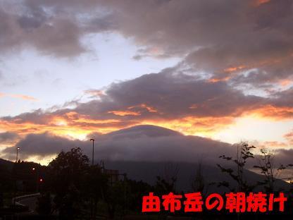 由布岳の朝焼け