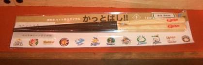カープのお箸
