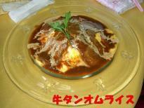 牛タンオムライス
