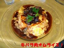 牛バラ肉オムライス