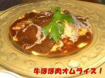 牛ほほ肉オムライス