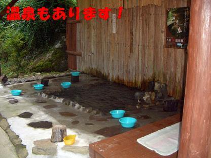 温泉もありま~す!