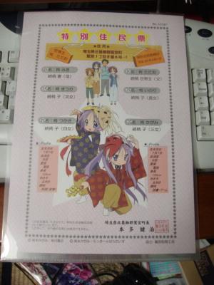 2008-05-03らきすた聖地巡礼013