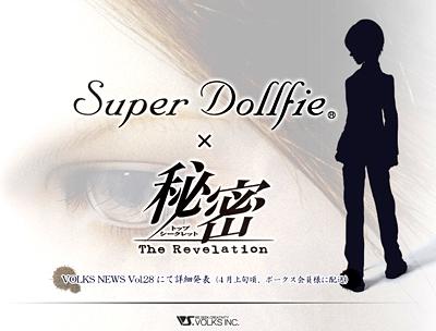 Super Dollfie(R) × 秘密-トップシークレット-