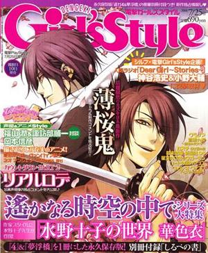 電撃Girl'sStyle7/25号