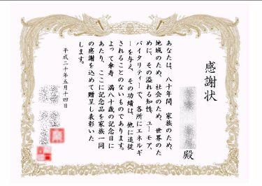 傘寿の感謝状 03