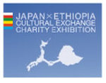 日本エチオピア文化交流チャリティー展