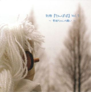 別冊『たんぽぽ』Vol.1~雪絵ちゃんの願い~