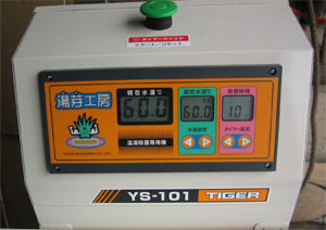 温湯消毒機