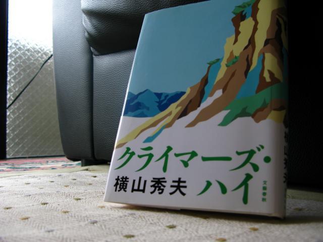 買っておいた『本』