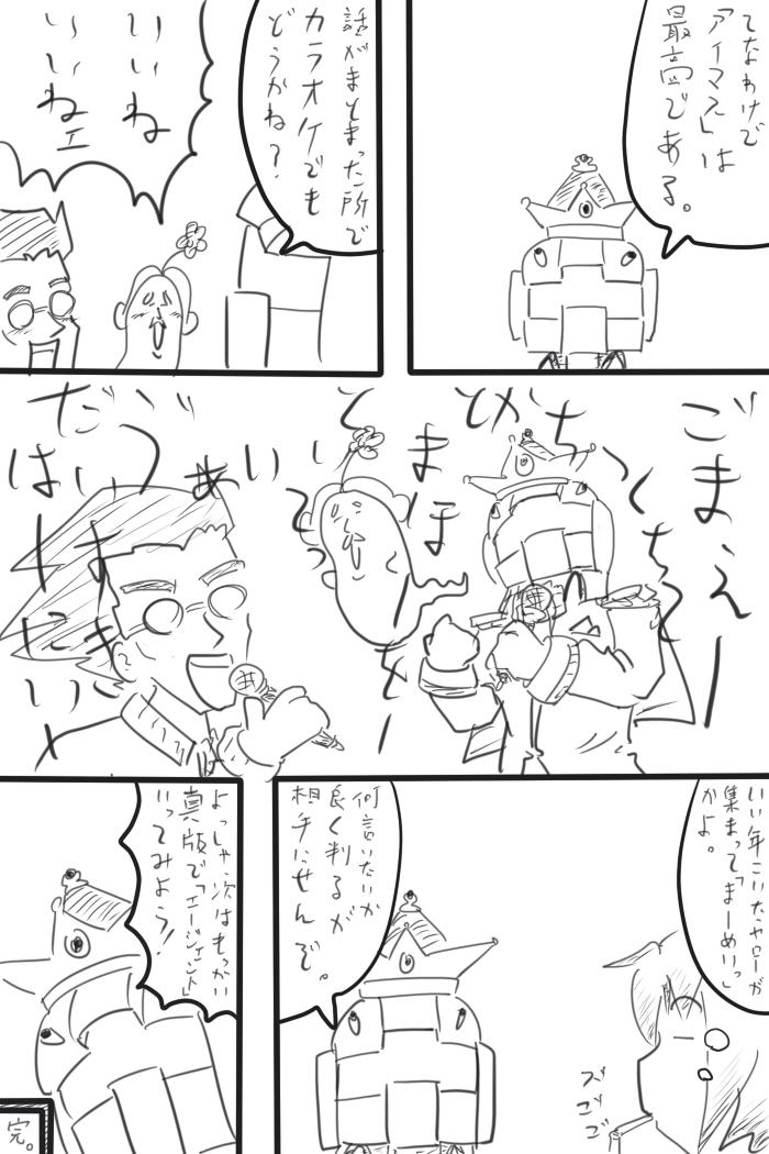 oresuke021_07.jpg