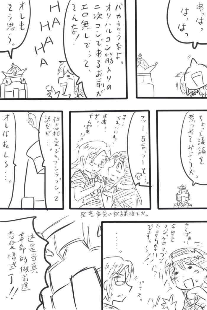 oresuke022_02.jpg