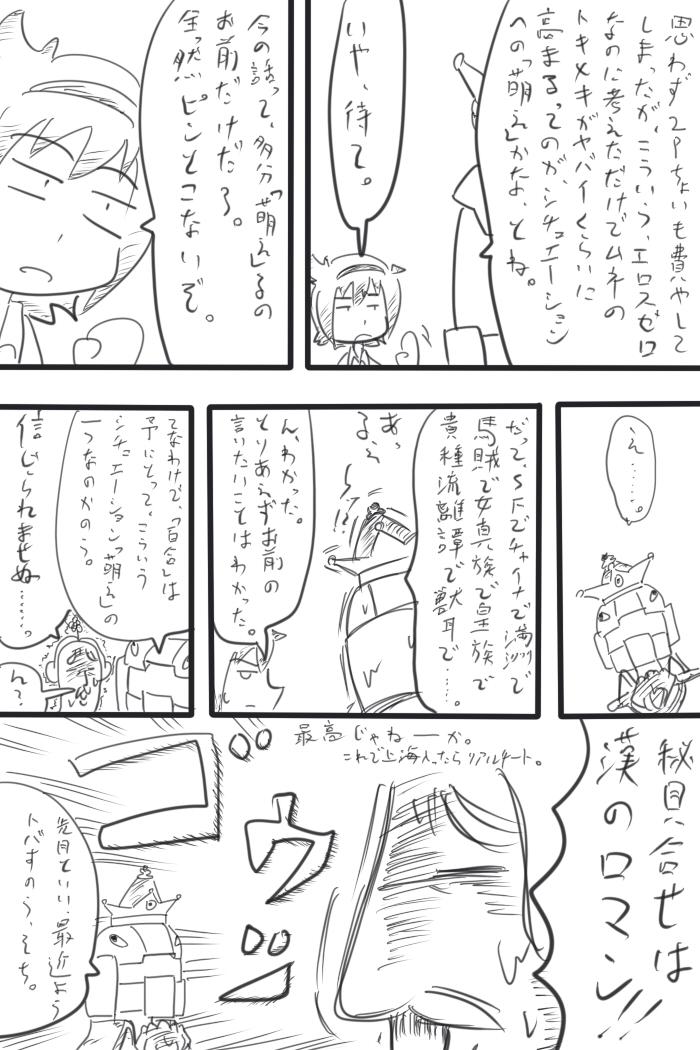 oresuke022_06.jpg