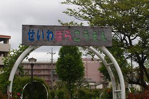 清和バラ園