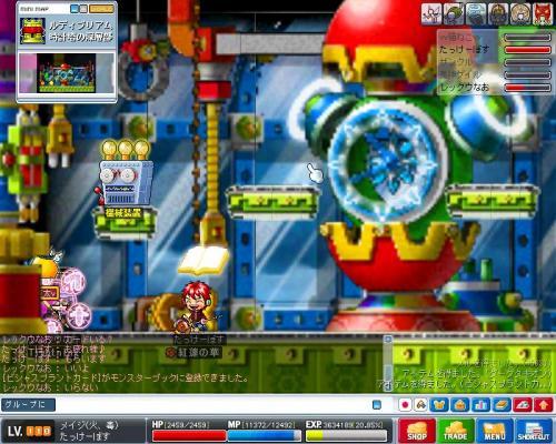 Maple0058_convert_20080719162157[1]