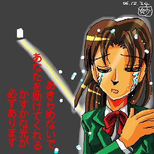 06_12_24-ijime01.png
