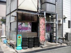 外観 (鰻 焼き場)