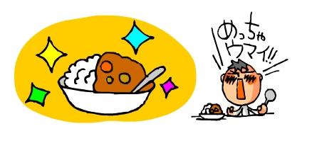 ほんとに美味しい幻のカレーを食べました♪