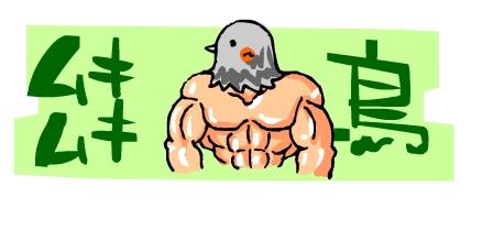 みんな大好きムキムキ鳥