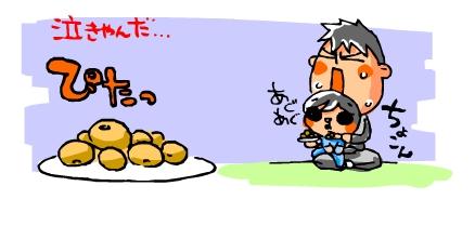 豆の煮物で落ち着いた…