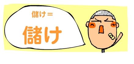 部活命恒田!回答はまさに小学生☆