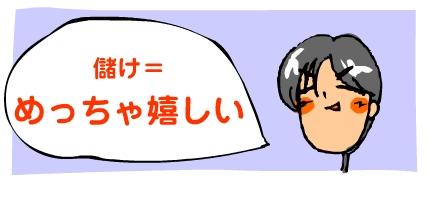 のんきな稲木回答ものんき☆