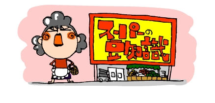 今日はスーパーのチラシの豆知識☆