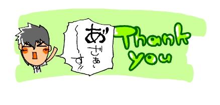 訳:ありがとうございます
