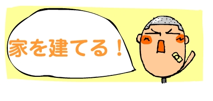 べたな回答は得意な恒田☆