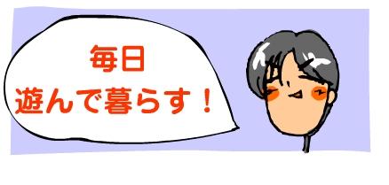 のんきな稲木人生ものんき☆