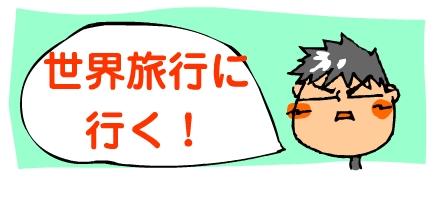 田上は冒険大好き