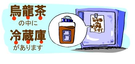 夏の玉カフェ☆冷たい烏龍茶