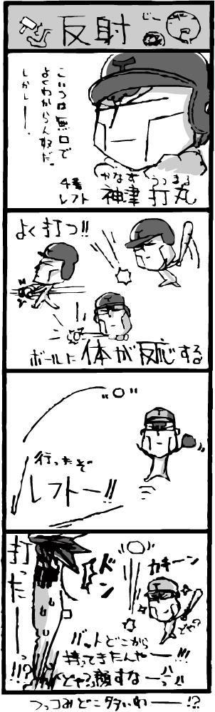 反射4コマ
