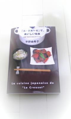ル・クルーゼでおいしい和食