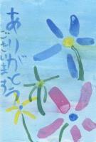 2008 展覧会 お礼葉書2 Ayuri_R