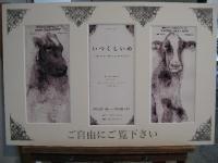 2008.7.20 金崎さん個展 001_R