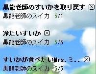 スイカおっけぃ!