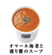 オマール海老と渡蟹のスープ