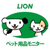 ライオンペットモニター