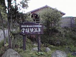 守護神温泉2