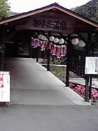 観音岩温泉入口