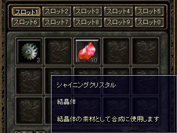 Sungame 2008-06-04 23-02-04-671